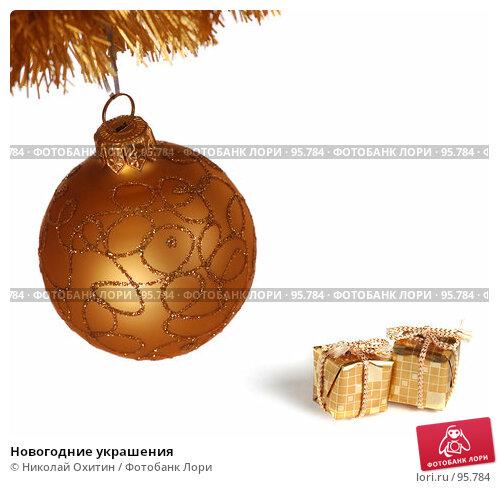 Купить «Новогодние украшения», фото № 95784, снято 4 октября 2007 г. (c) Николай Охитин / Фотобанк Лори
