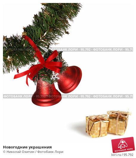 Купить «Новогодние украшения», фото № 95792, снято 4 октября 2007 г. (c) Николай Охитин / Фотобанк Лори