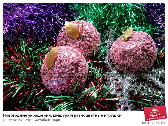 Новогодние украшения, мишура и разноцветные игрушки, фото № 137336, снято 4 декабря 2007 г. (c) Parmenov Pavel / Фотобанк Лори