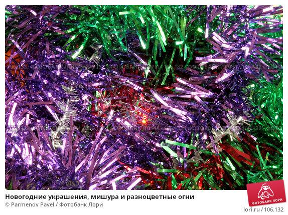 Новогодние украшения, мишура и разноцветные огни, фото № 106132, снято 27 октября 2007 г. (c) Parmenov Pavel / Фотобанк Лори