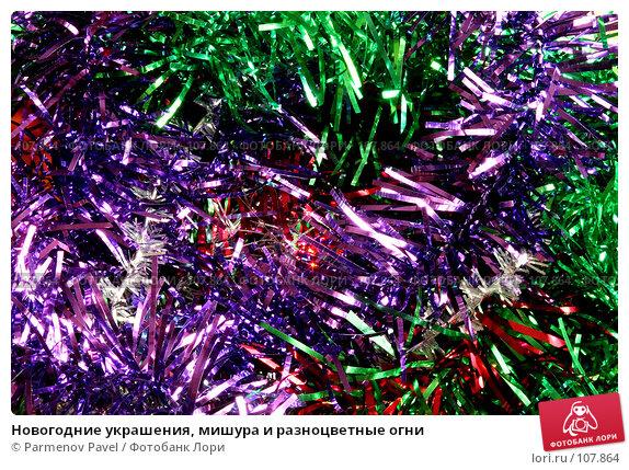 Новогодние украшения, мишура и разноцветные огни, фото № 107864, снято 27 октября 2007 г. (c) Parmenov Pavel / Фотобанк Лори