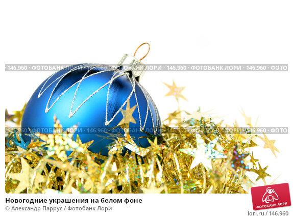 Новогодние украшения на белом фоне, фото № 146960, снято 20 декабря 2006 г. (c) Александр Паррус / Фотобанк Лори