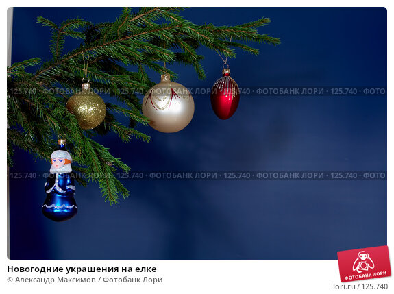 Новогодние украшения на елке, фото № 125740, снято 3 декабря 2006 г. (c) Александр Максимов / Фотобанк Лори