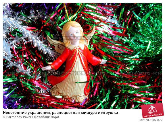 Новогодние украшения, разноцветная мишура и игрушка, фото № 107872, снято 27 октября 2007 г. (c) Parmenov Pavel / Фотобанк Лори
