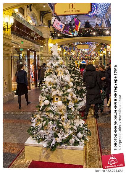 Купить «Новогодние украшения в интерьере ГУМа», фото № 32271684, снято 2 декабря 2018 г. (c) Сергей Рыбин / Фотобанк Лори