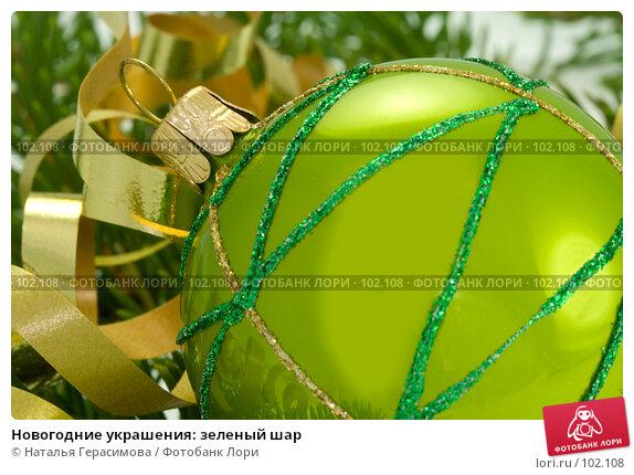 Новогодние украшения: зеленый шар, фото № 102108, снято 30 мая 2017 г. (c) Наталья Герасимова / Фотобанк Лори