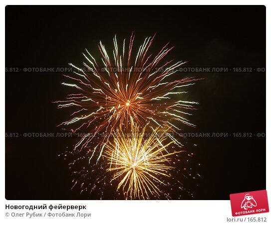 Новогодний фейерверк, фото № 165812, снято 1 января 2008 г. (c) Олег Рубик / Фотобанк Лори
