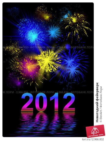 Купить «Новогодний фейерверк», иллюстрация № 2966832 (c) ElenArt / Фотобанк Лори