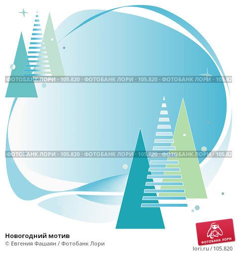Купить «Новогодний мотив», иллюстрация № 105820 (c) Евгения Фашаян / Фотобанк Лори