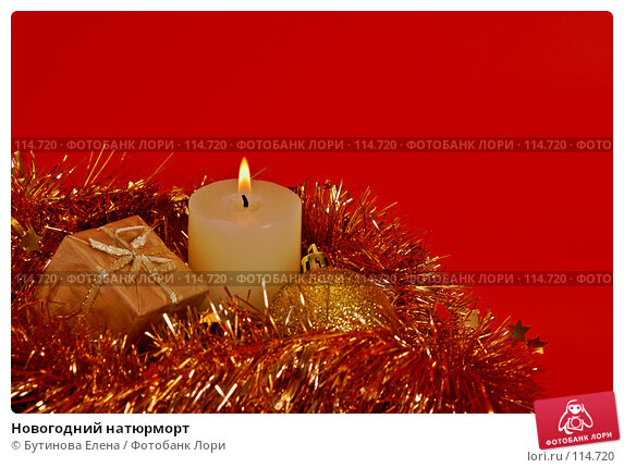 Новогодний натюрморт, фото № 114720, снято 11 ноября 2007 г. (c) Бутинова Елена / Фотобанк Лори