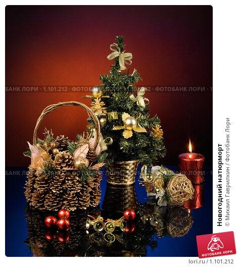 Купить «Новогодний натюрморт», фото № 1101212, снято 26 декабря 2006 г. (c) Михаил Гаврилкин / Фотобанк Лори