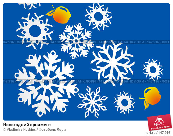 Новогодний орнамент, фото № 147916, снято 24 декабря 2006 г. (c) Vladimirs Koskins / Фотобанк Лори