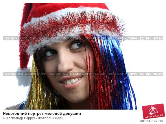 Новогодний портрет молодой девушки, фото № 127184, снято 16 ноября 2007 г. (c) Александр Паррус / Фотобанк Лори