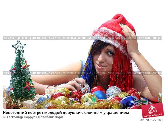 Новогодний портрет молодой девушки с елочным украшением, фото № 127180, снято 16 ноября 2007 г. (c) Александр Паррус / Фотобанк Лори
