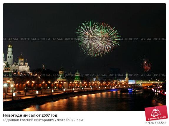 Новогодний салют 2007 год, фото № 43544, снято 31 декабря 2006 г. (c) Донцов Евгений Викторович / Фотобанк Лори
