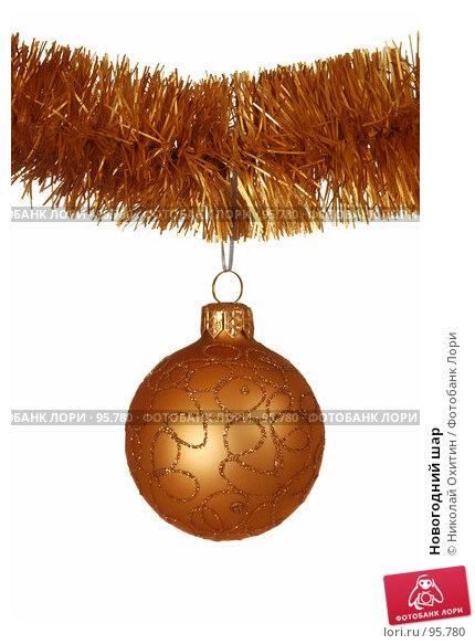 Купить «Новогодний шар», фото № 95780, снято 4 октября 2007 г. (c) Николай Охитин / Фотобанк Лори