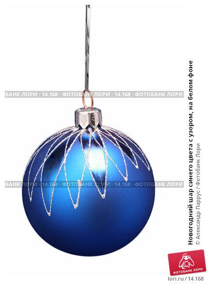 Купить «Новогодний шар синего цвета с узором, на белом фоне», фото № 14168, снято 25 ноября 2006 г. (c) Александр Паррус / Фотобанк Лори