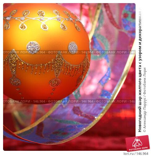 Новогодний шар желтого цвета с узором и декоративная лента, фото № 146964, снято 19 декабря 2006 г. (c) Александр Паррус / Фотобанк Лори