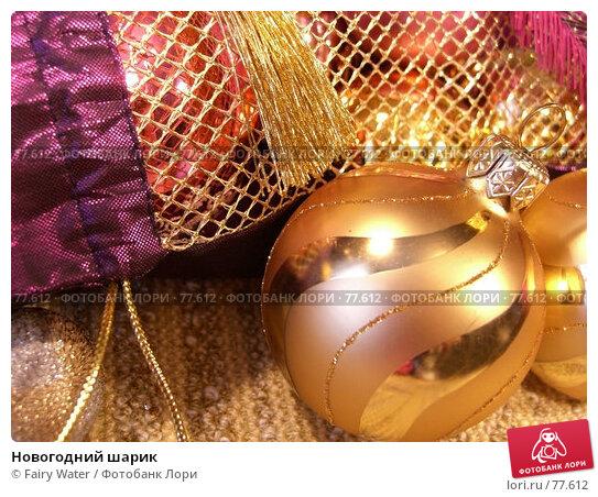 Новогодний шарик, фото № 77612, снято 23 февраля 2005 г. (c) Fairy Water / Фотобанк Лори