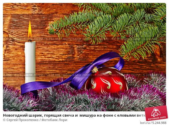 Купить «Новогодний шарик, горящая свеча и  мишура на фоне с еловыми ветками», фото № 5244988, снято 6 ноября 2013 г. (c) Сергей Прокопенко / Фотобанк Лори