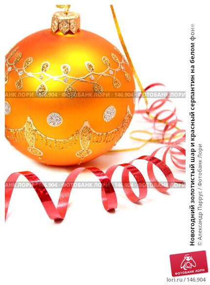 Купить «Новогодний золотистый шар и красный серпантин на белом фоне», фото № 146904, снято 19 декабря 2006 г. (c) Александр Паррус / Фотобанк Лори