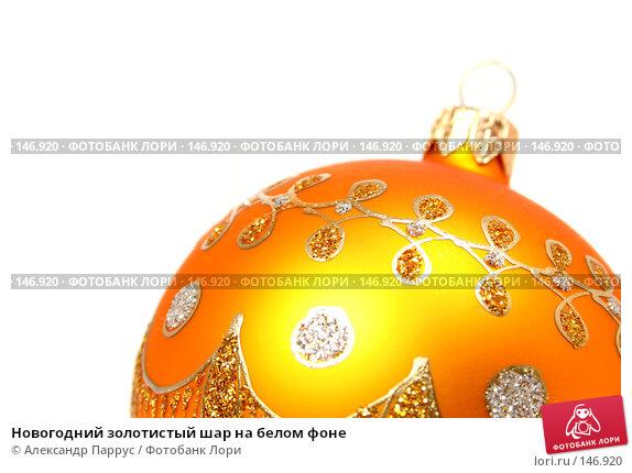 Купить «Новогодний золотистый шар на белом фоне», фото № 146920, снято 19 декабря 2006 г. (c) Александр Паррус / Фотобанк Лори
