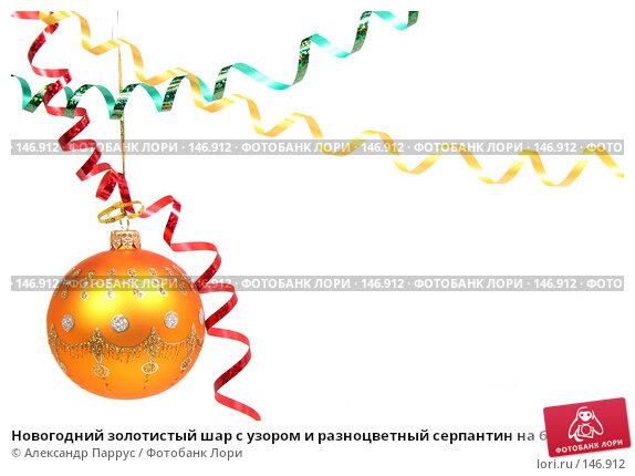Новогодний золотистый шар с узором и разноцветный серпантин на белом фоне, фото № 146912, снято 19 декабря 2006 г. (c) Александр Паррус / Фотобанк Лори