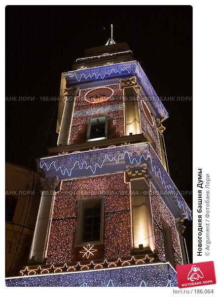 Новогодняя башня Думы, фото № 186064, снято 30 декабря 2007 г. (c) Argument / Фотобанк Лори