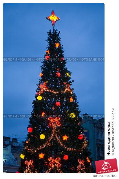 Новогодняя елка, фото № 109400, снято 12 декабря 2006 г. (c) Argument / Фотобанк Лори