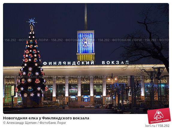 Новогодняя елка у Финляндского вокзала, эксклюзивное фото № 158292, снято 15 декабря 2007 г. (c) Александр Щепин / Фотобанк Лори