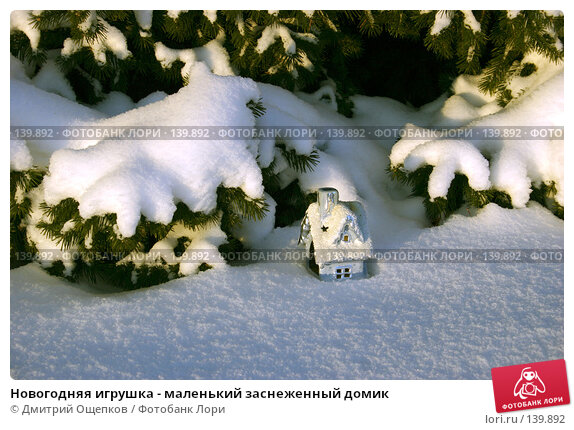Новогодняя игрушка - маленький заснеженный домик, фото № 139892, снято 27 ноября 2006 г. (c) Дмитрий Ощепков / Фотобанк Лори