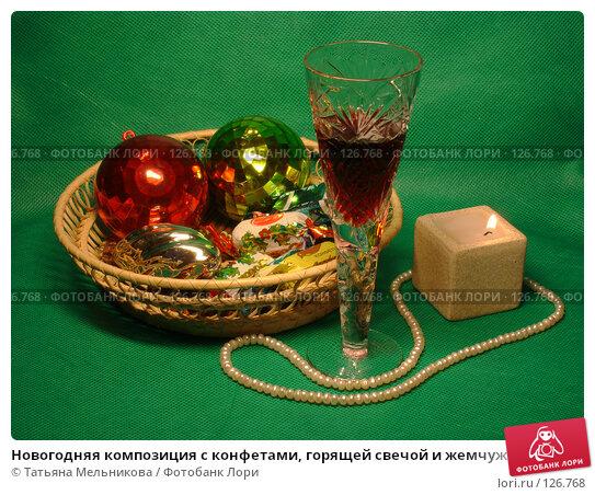 Новогодняя композиция с конфетами, горящей свечой и жемчужными бусами, фото № 126768, снято 24 ноября 2007 г. (c) Татьяна Мельникова / Фотобанк Лори
