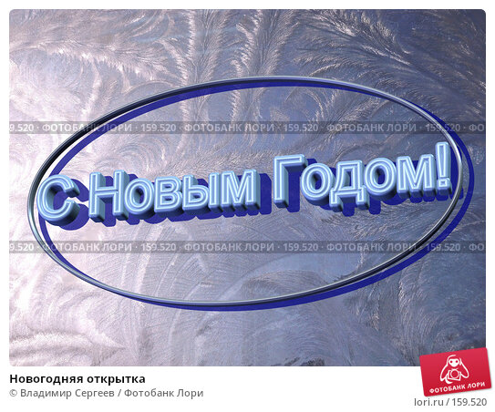 Новогодняя открытка, фото № 159520, снято 22 октября 2016 г. (c) Владимир Сергеев / Фотобанк Лори