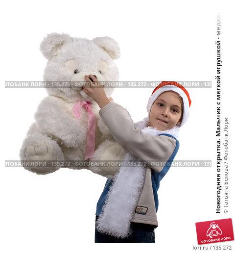 Новогодняя открытка. Мальчик с мягкой игрушкой - медведем, фото № 135272, снято 25 ноября 2007 г. (c) Татьяна Белова / Фотобанк Лори