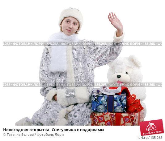 Новогодняя открытка. Снегурочка с подарками, фото № 135268, снято 25 ноября 2007 г. (c) Татьяна Белова / Фотобанк Лори