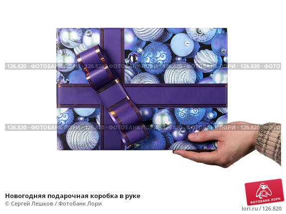 Купить «Новогодняя подарочная коробка в руке», фото № 126820, снято 25 ноября 2007 г. (c) Сергей Лешков / Фотобанк Лори