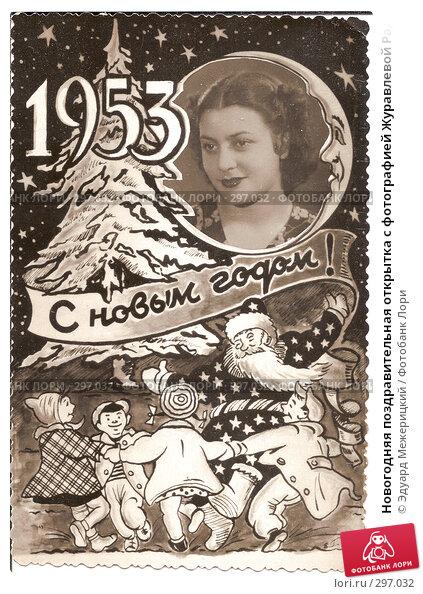 Новогодняя поздравительная открытка с фотографией Журавлевой Рады Ильиничны, 1953 год, фото № 297032, снято 25 июня 2017 г. (c) Эдуард Межерицкий / Фотобанк Лори