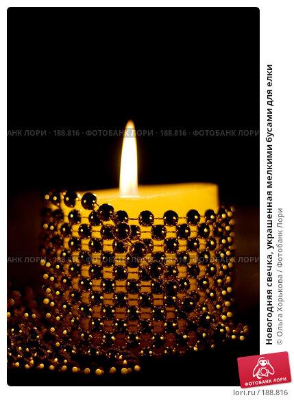 Новогодняя свечка, украшенная мелкими бусами для елки, фото № 188816, снято 20 декабря 2007 г. (c) Ольга Хорькова / Фотобанк Лори
