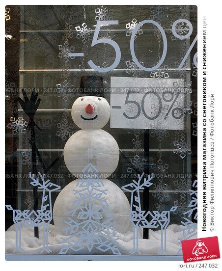 Купить «Новогодняя витрина магазина со снеговиком и снижением цен», фото № 247032, снято 28 декабря 2005 г. (c) Виктор Филиппович Погонцев / Фотобанк Лори