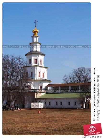 Новоиерусалимский монастырь, фото № 258932, снято 30 марта 2008 г. (c) Sergey Toronto / Фотобанк Лори