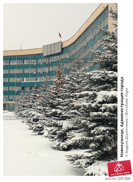 Новокузнецк, Администрация города, фото № 247900, снято 26 октября 2016 г. (c) Андрей Доронченко / Фотобанк Лори