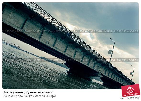 Новокузнецк, Кузнецкий мост, фото № 257200, снято 6 декабря 2016 г. (c) Андрей Доронченко / Фотобанк Лори
