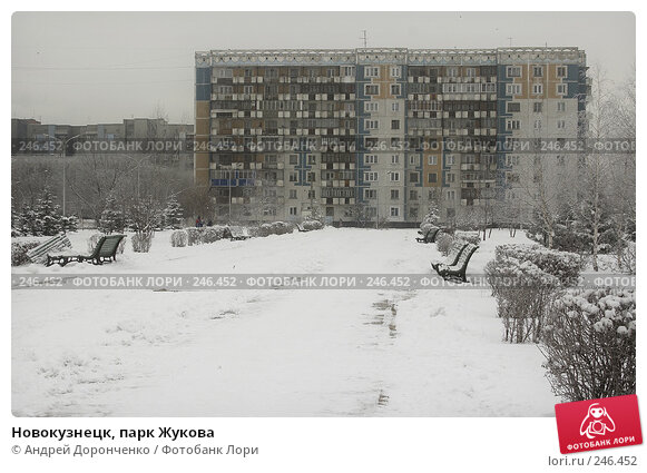 Новокузнецк, парк Жукова, фото № 246452, снято 23 марта 2017 г. (c) Андрей Доронченко / Фотобанк Лори