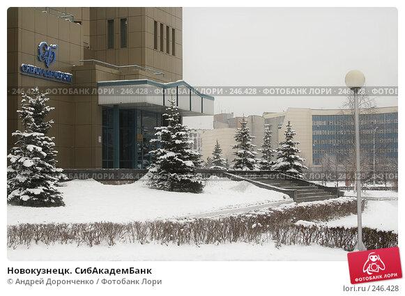 Новокузнецк. СибАкадемБанк, фото № 246428, снято 19 января 2017 г. (c) Андрей Доронченко / Фотобанк Лори
