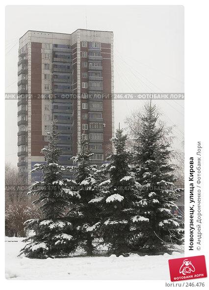 Купить «Новокузнецк, улица Кирова», фото № 246476, снято 21 апреля 2018 г. (c) Андрей Доронченко / Фотобанк Лори