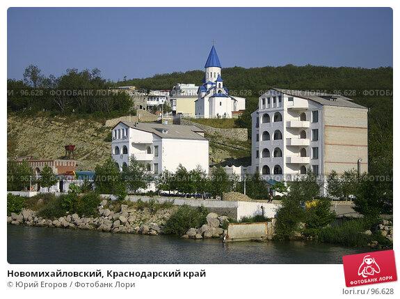 Новомихайловский, Краснодарский край, фото № 96628, снято 31 июля 2004 г. (c) Юрий Егоров / Фотобанк Лори