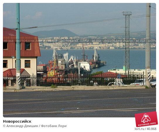 Купить «Новороссийск», фото № 40868, снято 5 августа 2004 г. (c) Александр Демшин / Фотобанк Лори