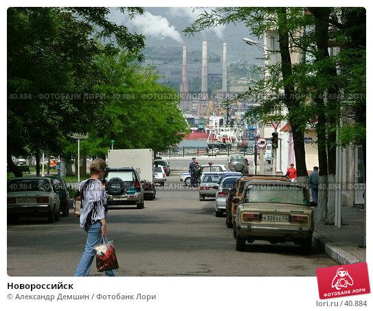 Новороссийск, фото № 40884, снято 29 мая 2004 г. (c) Александр Демшин / Фотобанк Лори
