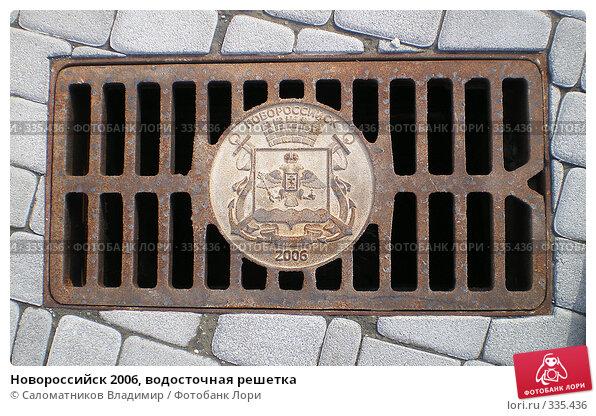 Новороссийск 2006, водосточная решетка, фото № 335436, снято 5 марта 2008 г. (c) Саломатников Владимир / Фотобанк Лори
