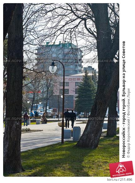 Новороссийск - город герой. Бульвар на улице Советов, фото № 211496, снято 28 февраля 2008 г. (c) Федор Королевский / Фотобанк Лори
